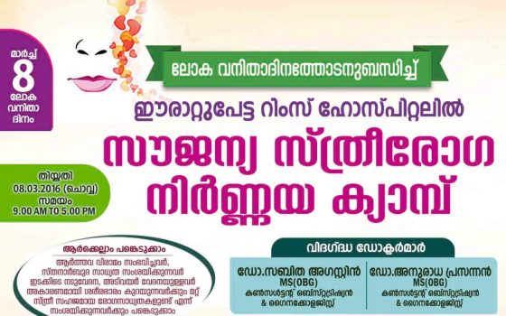 Free Women's Camp In Accordance With World Women's Day