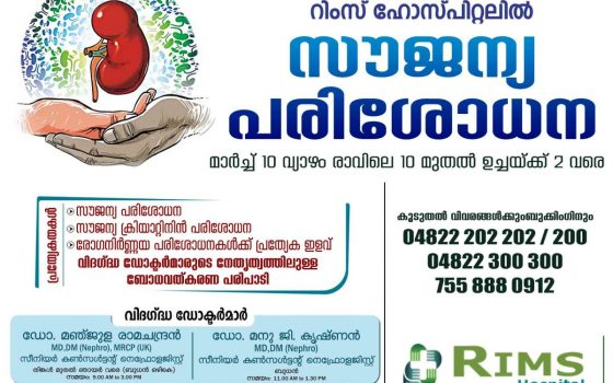 Free Nephrology Consultation Camp Inaccordance with World Kidney Day