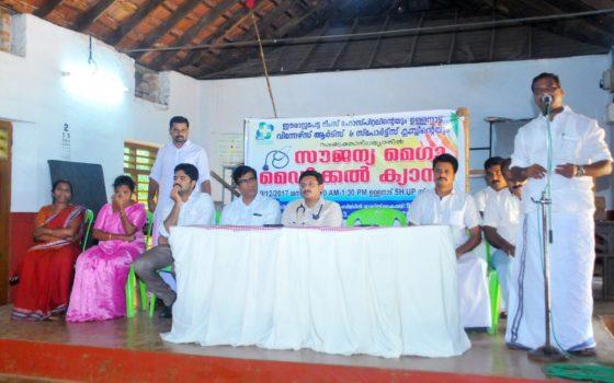 Medical camp conducted at Ullanadu on 9th Dec 2017